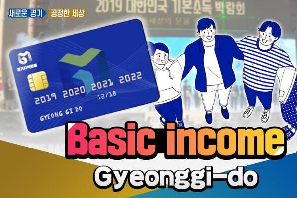 Gyeonggi Pay, première expérience à grande échelle du revenu universel