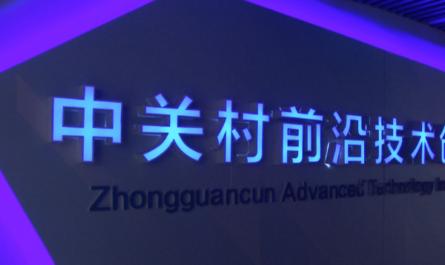 Zhongguancun, la silicon valley chinoise