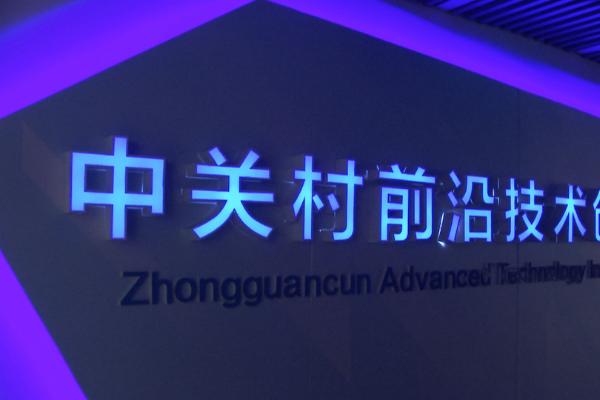 """Zhongguancun, la """"silicon valley"""" chinoise"""